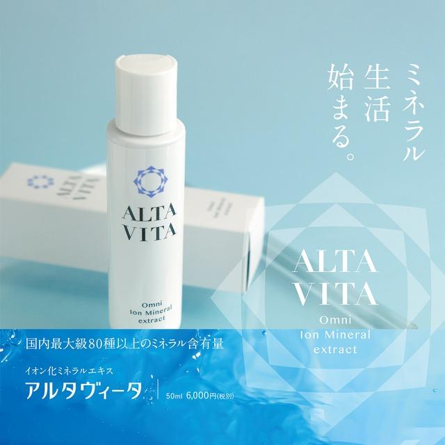 【天然ミネラル】ALTA VITA アルタヴィータ 3本