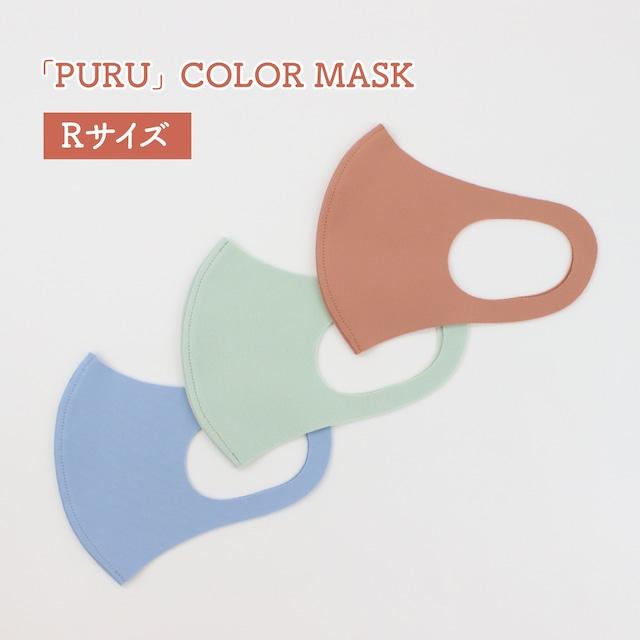 Rサイズ 「ぷるピッタ」®パステルカラーマスク 同色2枚入 #126