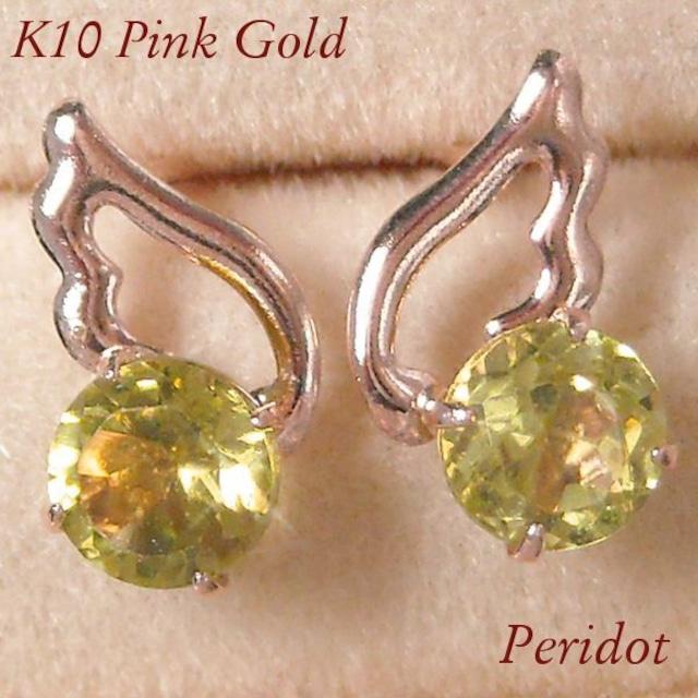 ピアス ペリドット 天然石 天使の羽 レディース 一粒 8月誕生石 10金ピンクゴールド