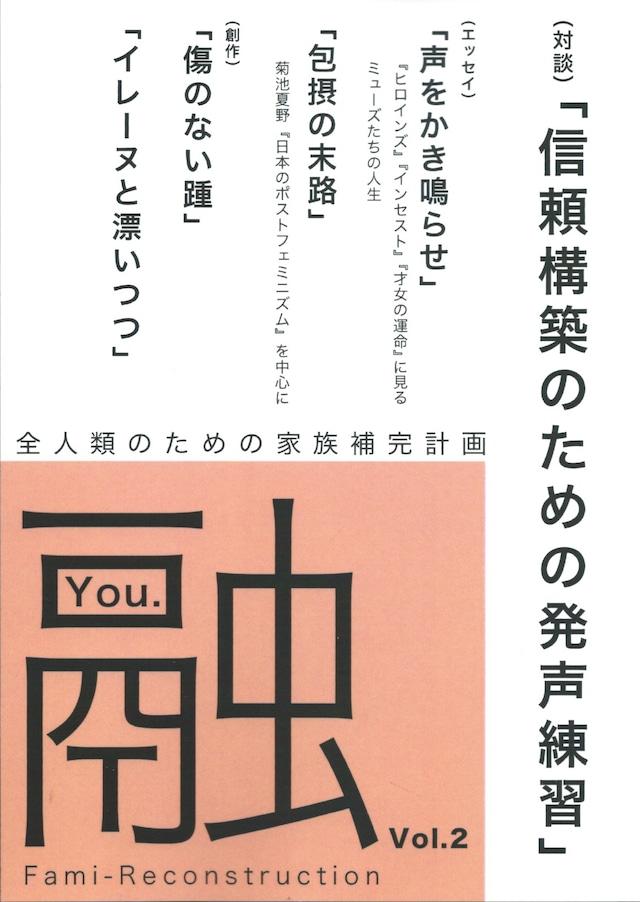 融 vol.2 信頼構築のための発声練習