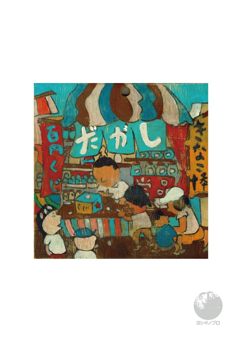 ミニポスター駄菓子屋シリーズ『きなこ棒』