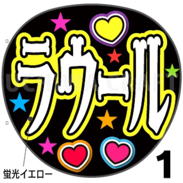 【蛍光プリントシール】【SnowMan/ラウール】『ラウール』コンサートやライブに!手作り応援うちわでファンサをもらおう!!!