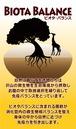 食べる微生物【ビオタ・バランス:Biota Balance】純国産