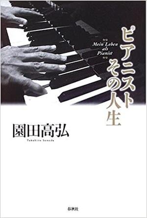 Bi-001 ピアニストその人生(園田 高弘/書籍)