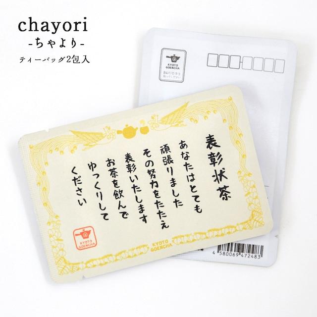 表彰状茶|chayori |和紅茶ティーバッグ2包入|お茶入りポストカード