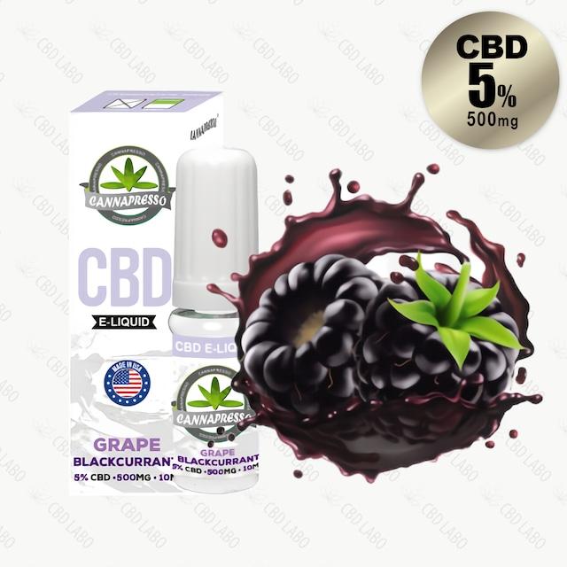 【送料無料】CANNAPRESSO CBDリキッド グレープ・ブラックカラント 10ml CBD含有量500mg (5%)
