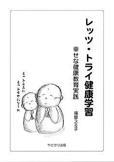 レッツ・トライ健康学習 幸せな健康教育実践
