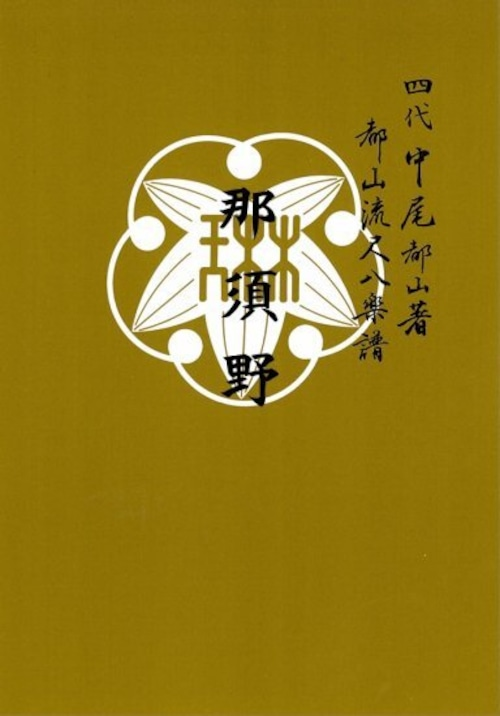 T32i255 那須野(尺八/山田検校/楽譜)