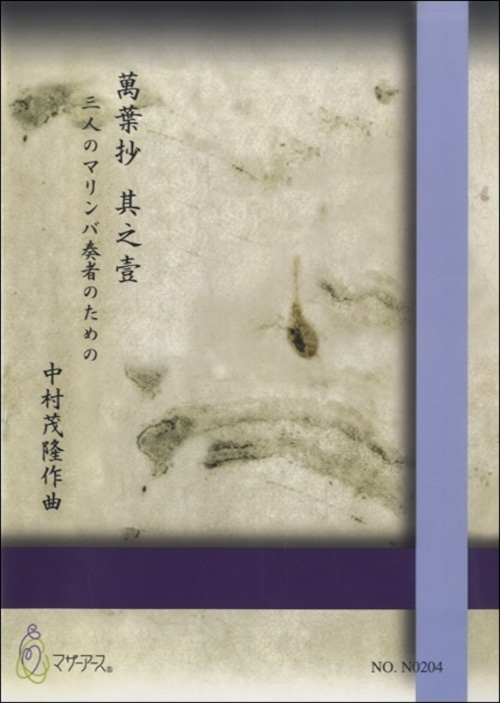 N0204 萬葉抄 其之壹(マリンバ/中村茂隆/楽譜)