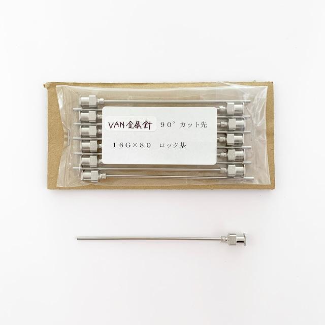 【工業・実験/研究用】 VAN金属針 90°カット先 16G×80 12本入(医療機器・医薬品ではありません)