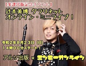 【楽譜出版記念イベント】辻本美博 クラリネット・オンライン・ミニライブ!