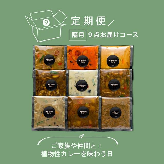 冷凍カレールウ / 隔月9点お届けコース