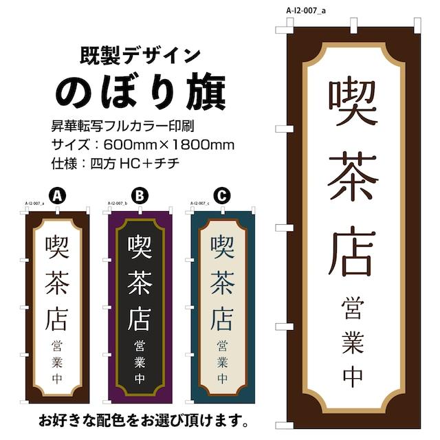 喫茶店営業中【A-I2-007】のぼり旗