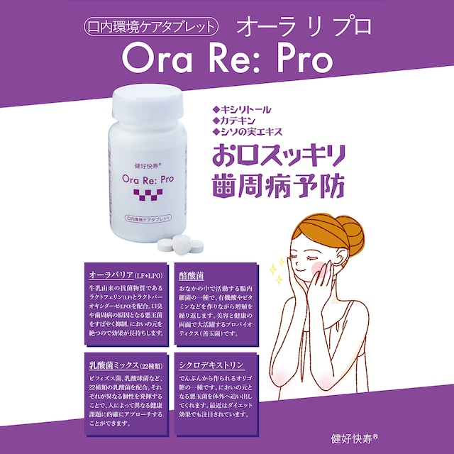 【口腔・腸内フローラ】Ora Re:Pro オーラ リ:プロ 5本