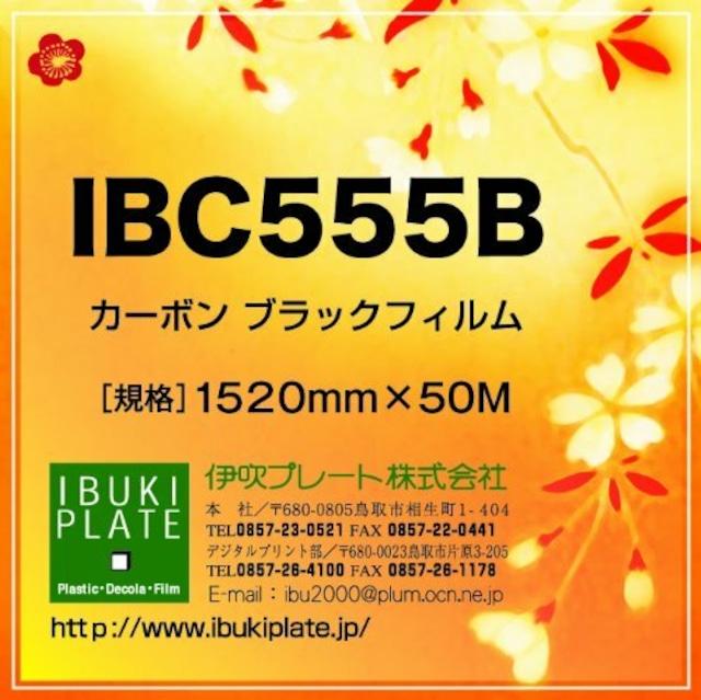カーボン調ブラックフィルム IBC555B エアフリー簡易施工タイプ糊(再剥離) 1520㎜x50M