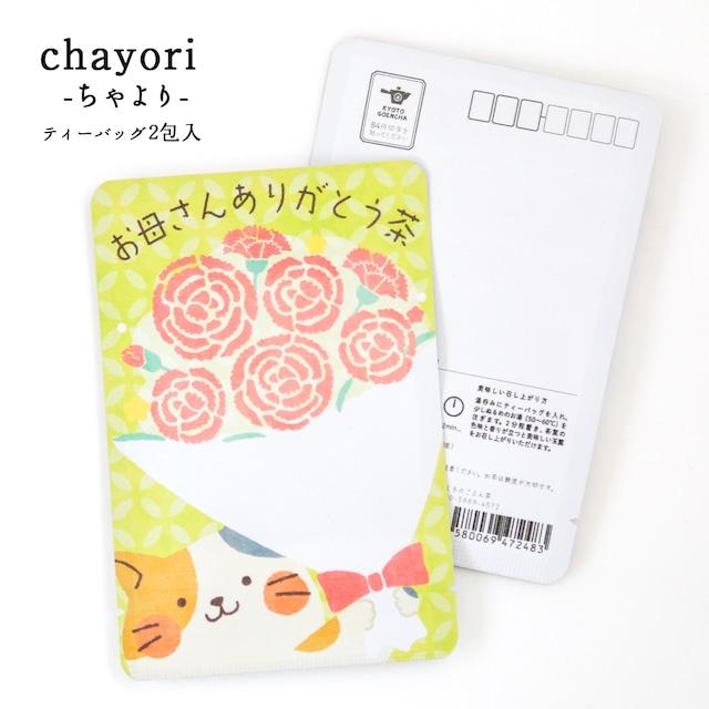 お母さんありがとう茶(猫と花束) 母の日 chayori  玉露ティーバッグ2包入 お茶入りポストカード
