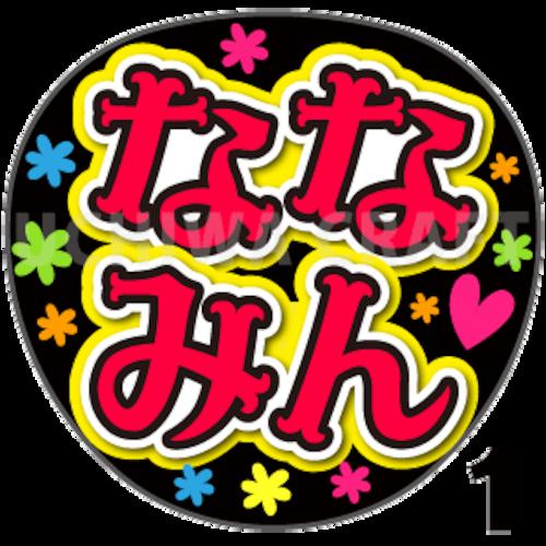 【プリントシール】【NGT48/研究生/大塚七海】『ななみん』コンサートや劇場公演に!手作り応援うちわで推しメンからファンサをもらおう!!
