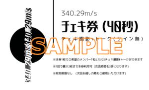 【会場渡し】チェキ券(サイン&コメント無し)