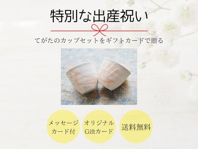 [出産祝い/送料無料]てがたのカップセット用ギフトカード