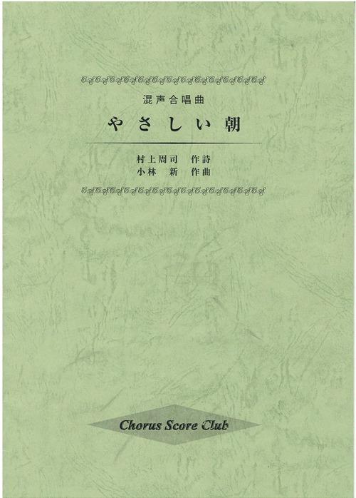K03i98 やさしい朝(混声合唱(ソプラノ、メゾソプラノ、テノール、バス)、ピアノ/小林新/楽譜)