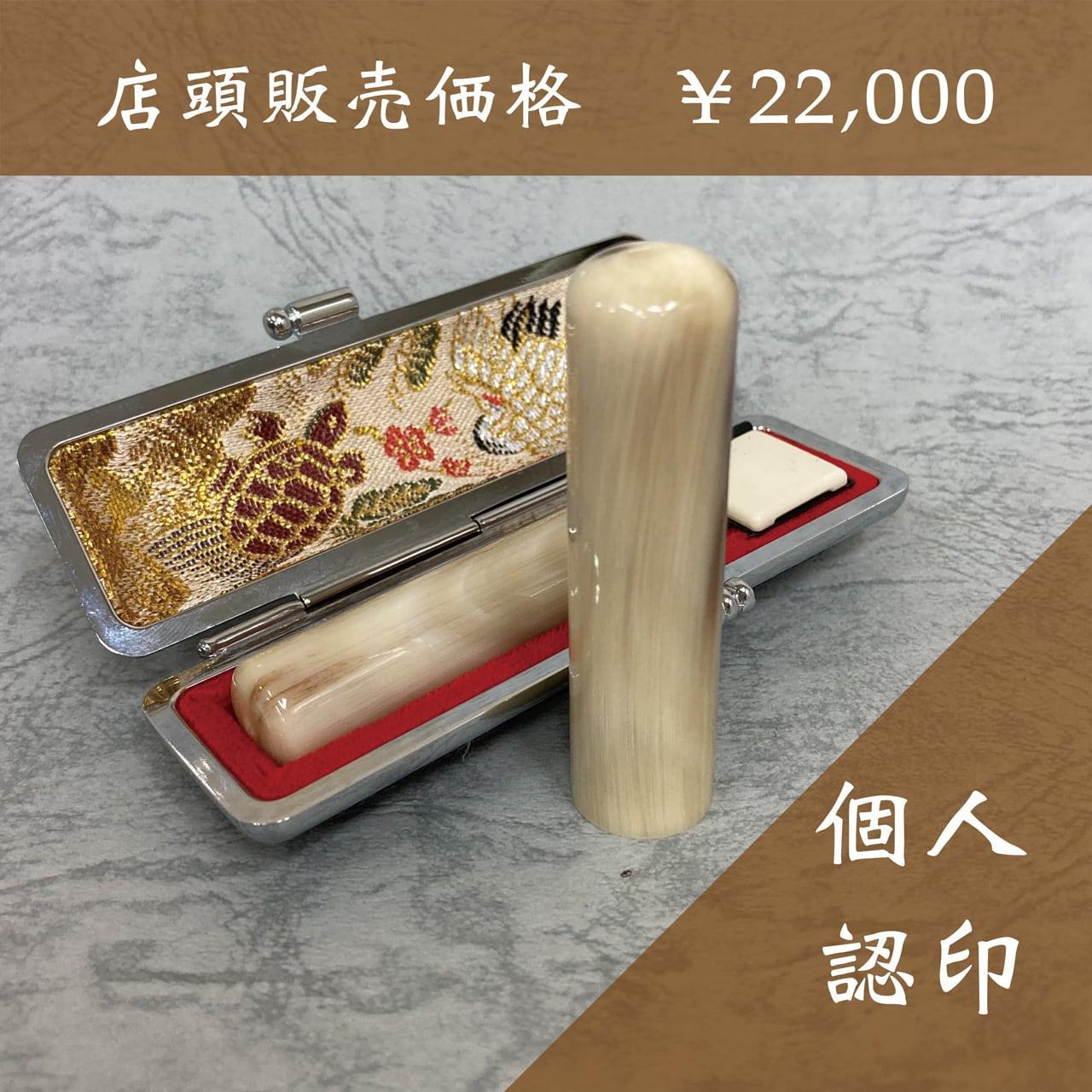 【個人用】認印(12mm)白水牛