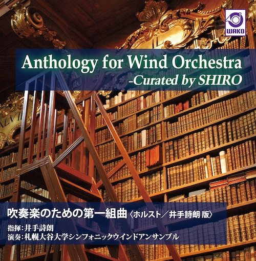 「Anthology for Wind Orchestra -Curated by SHIRO『吹奏楽のための第一組曲(ホルスト/井手詩朗版)』」(WKCD-0136)