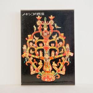 古書 メキシコの民芸 利根山光人 著 平凡社