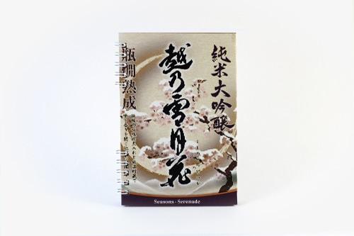 越乃雪月花 / 純米大吟醸