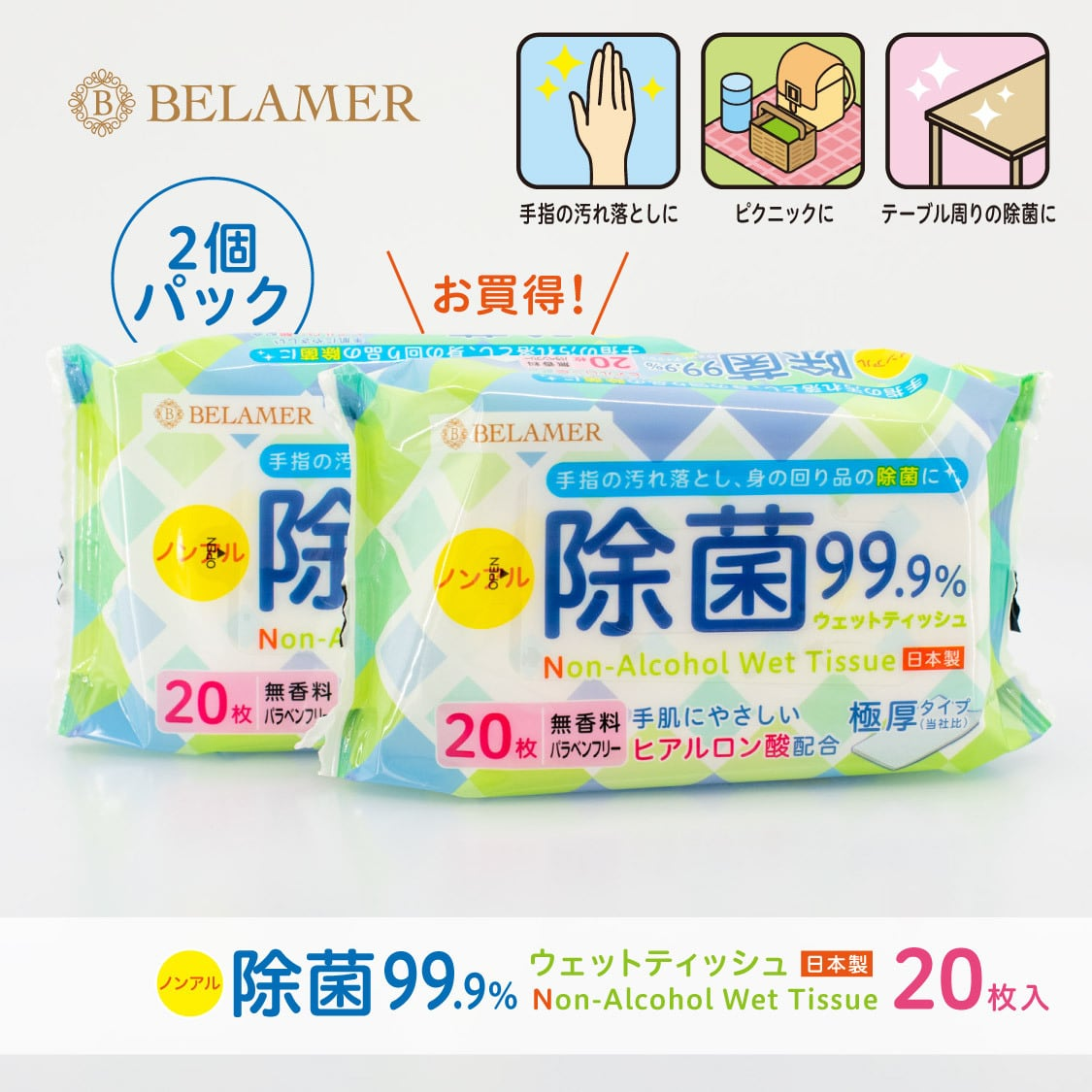 ベラメル ノンアルコール除菌 極厚おでかけウエットティッシュ(20枚2P)
