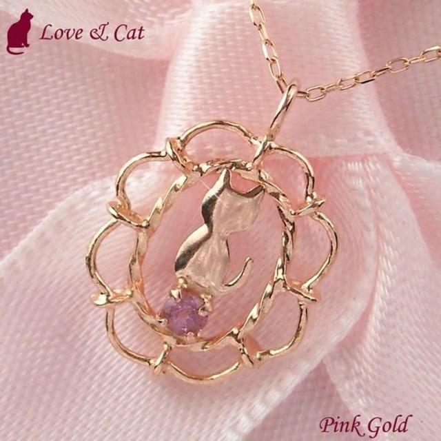 ピンクトルマリン ネックレス レディース ねこ 10月誕生石 猫 10金ピンクゴールド