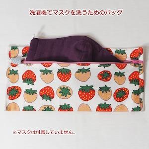 マスク用洗濯バッグ/いちご柄 (5-253)
