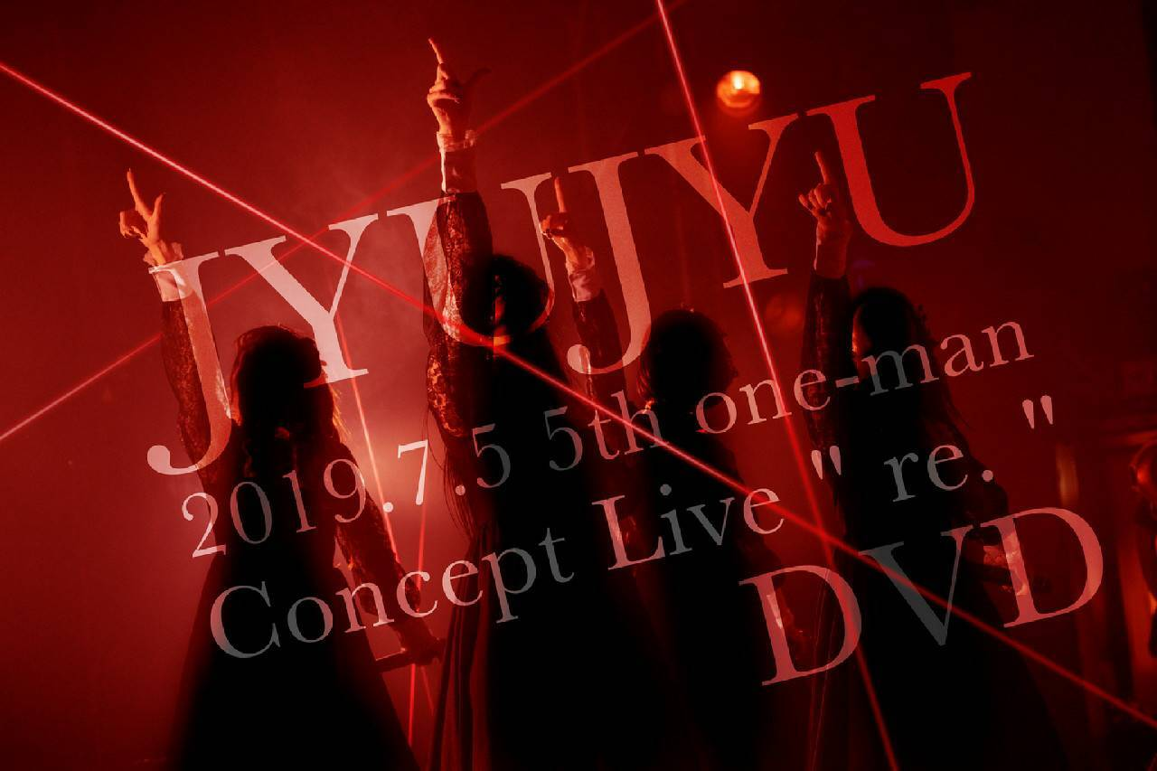 """じゅじゅ 5th one-man Concept Live """"re."""" DVD"""