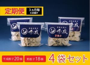 【定期便・3か月サイクル】4袋セット(千成餃子20個入×2袋、男餃子18個入×2袋)