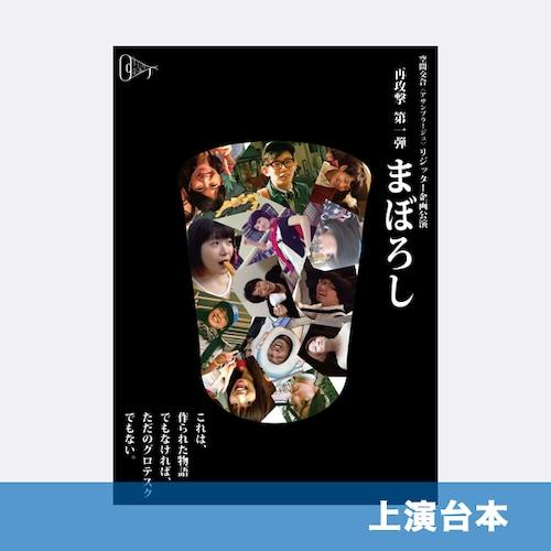 [上演脚本:デジタルコンテンツ]まぼろし(2014年改訂版)