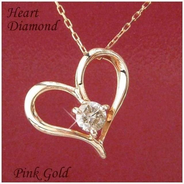 ダイヤモンド ネックレス 一粒 ハート 0.1カラット 10金ピンクゴールド レディース
