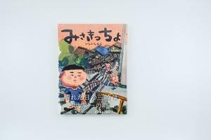 【中古】いしいしんじ「みさきっちょ」¥1540→¥700