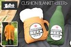grn outdoor 60/40 CUSHION BLANKET BEER go0463f ブランケット クッション ビアー ビール 毛布 キャンプ 用品 アウトドア ブランド 登山 テント かわいい おしゃれ 防寒 冬 秋 ひざ掛け 素材 プレゼント 通販 ジーアールエヌ