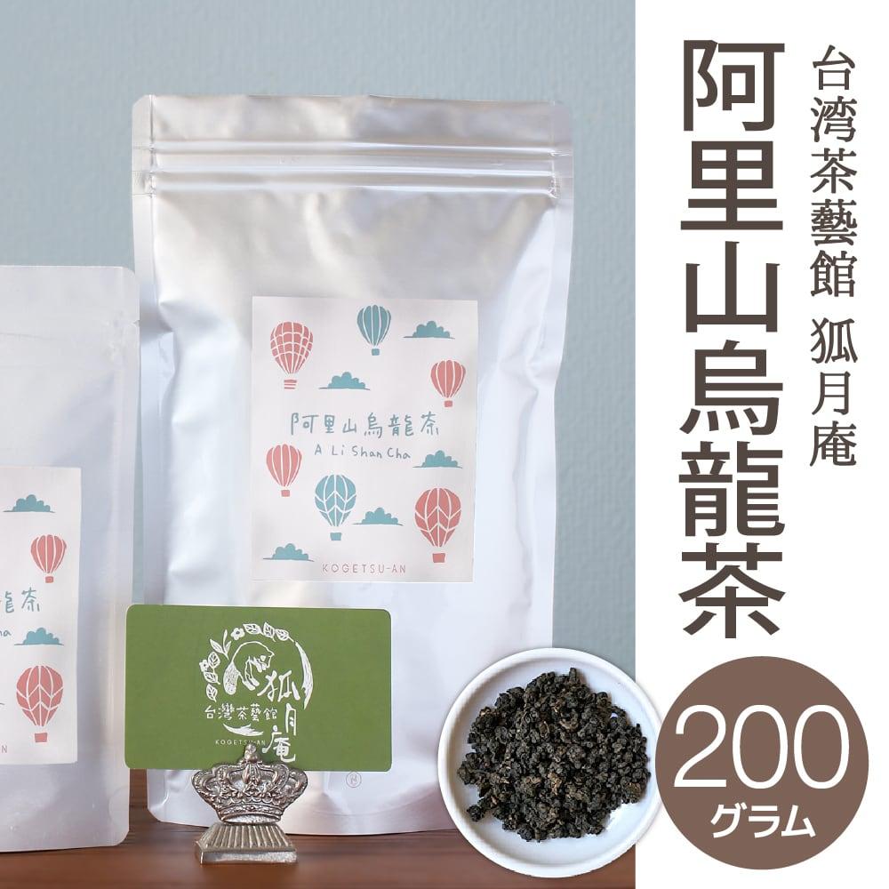 阿里山烏龍茶/茶葉・200g