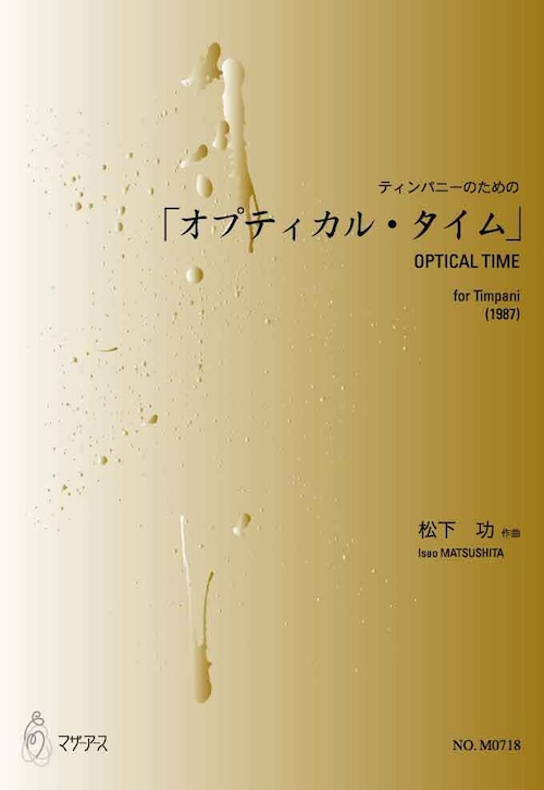 M0718 オプティカル・タイム(打ソロ/松下功/楽譜)