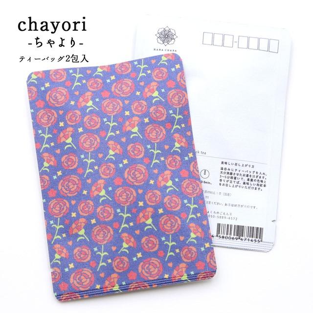 カーネーション 母の日 chayori  和紅茶ティーバッグ2包入 お茶入りポストカード
