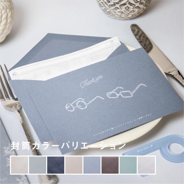 【マスクケース】 封筒タイプ メガネズB(1個:税抜190円)