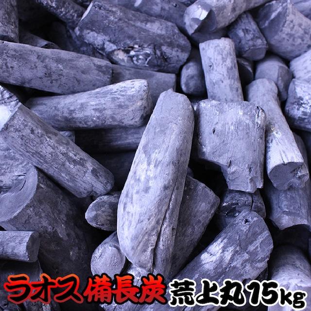 炭 木炭 備長炭 バーベキュー 15kg ラオス 産 荒上丸 送料無料 まとめ買い  e-0570015