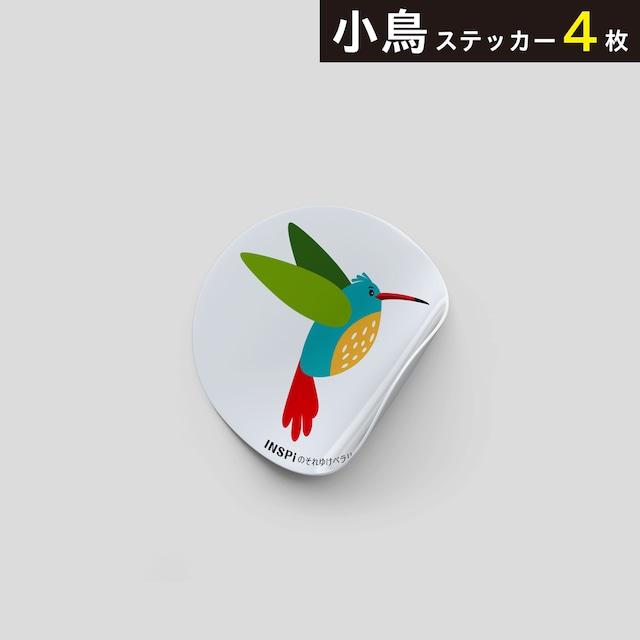 【割引キャンペーン中!!】ペラリーマンオリジナルシール「小鳥」4枚セット