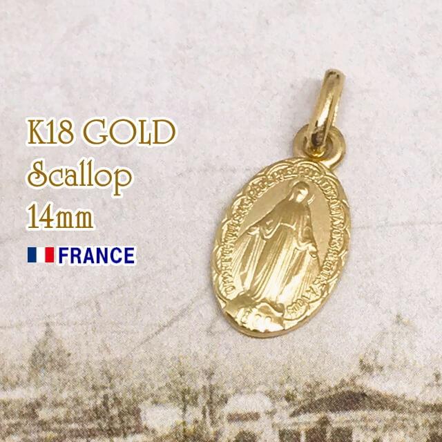18金 14mm スカラップ 不思議のメダイ 奇跡のメダイユ フランス教会正規品 k18 18k 聖母 マリア ペンダント ゴールド ネックレス