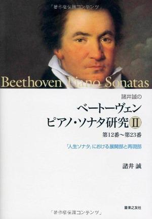 Bi-016 諸井誠のベートーベン ピアノソナタ研究Ⅱ(諸井 誠/書籍)