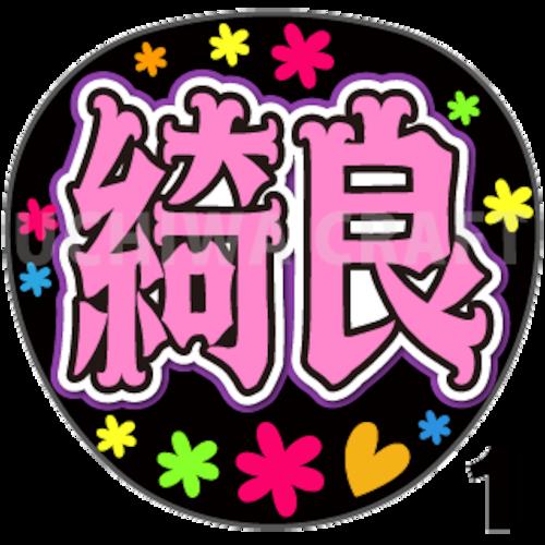 【プリントシール】【櫻坂46/増本綺良】『きら』『どろかつ』『綺良』コンサートや劇場公演に!手作り応援うちわで推しメンからファンサをもらおう!!