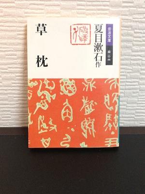 『草枕』夏目漱石著(文庫本)