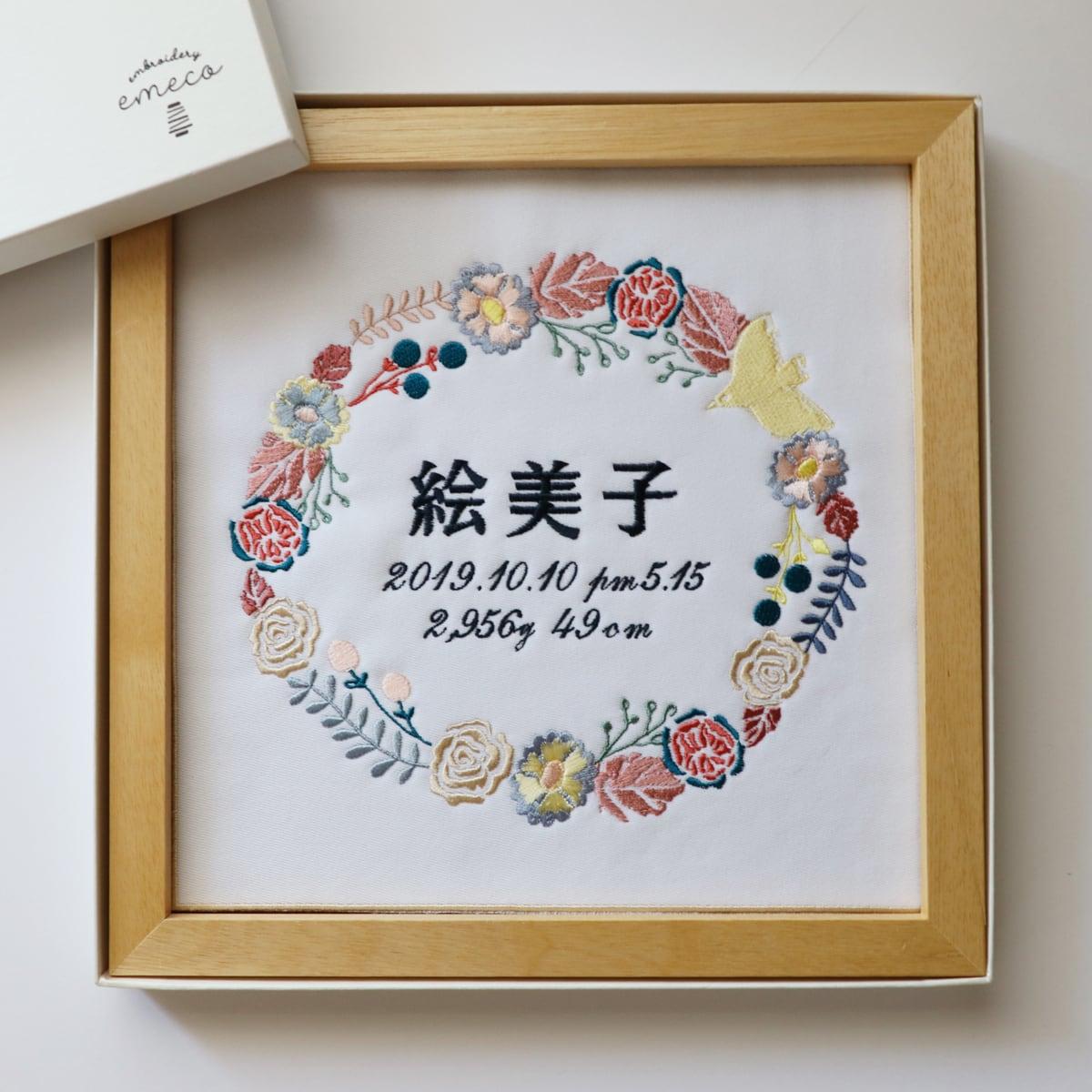 【受注製作】刺繍命名書 / カラフル(フレーム・箱付) 出産祝い・初節句・ひな祭り・誕生日・ウェルカムボード