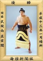 平成12年1月場所優勝 関脇 武双山正士関