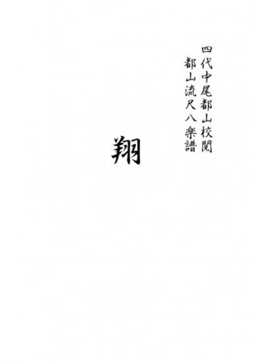 T32i143 翔(尺八/川村泰山/尺八/都山式譜)